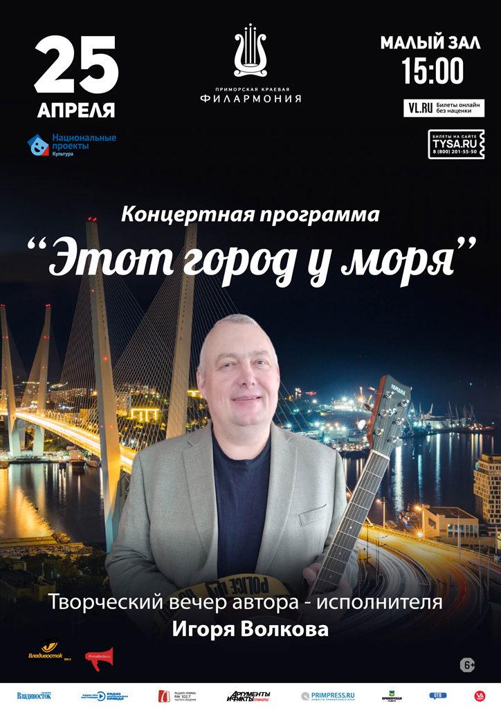 25 апреля Концертная программа «Этот город у моря»