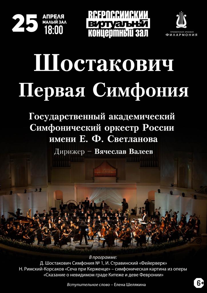 25 апреля Шостакович – Первая Симфония