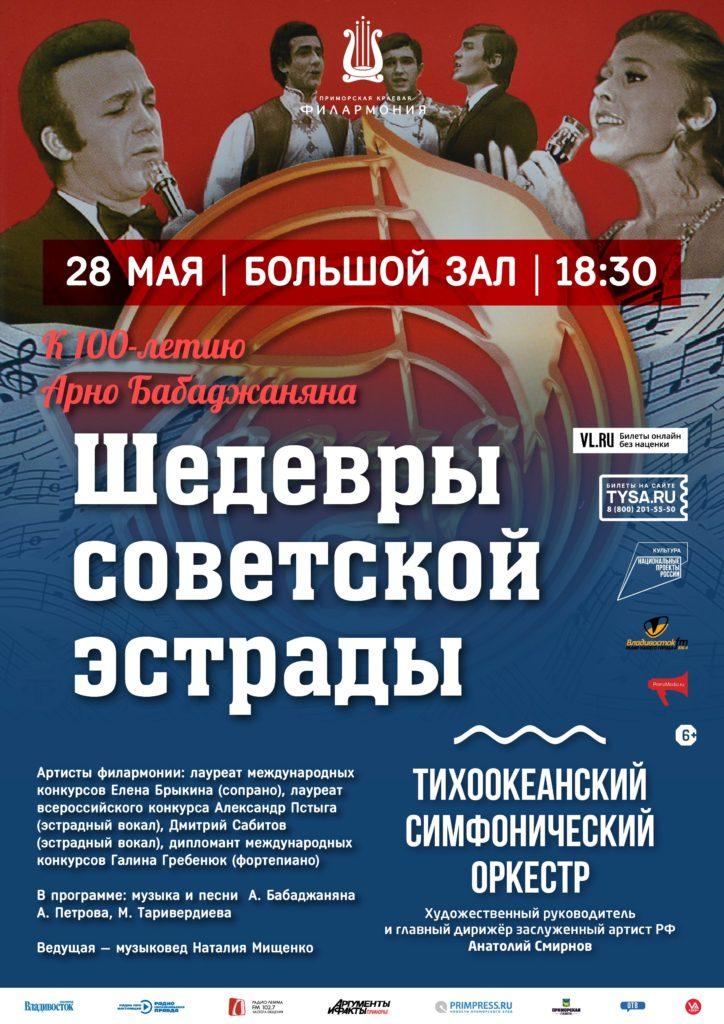 28 мая концертная программа «Шедевры советской эстрады»