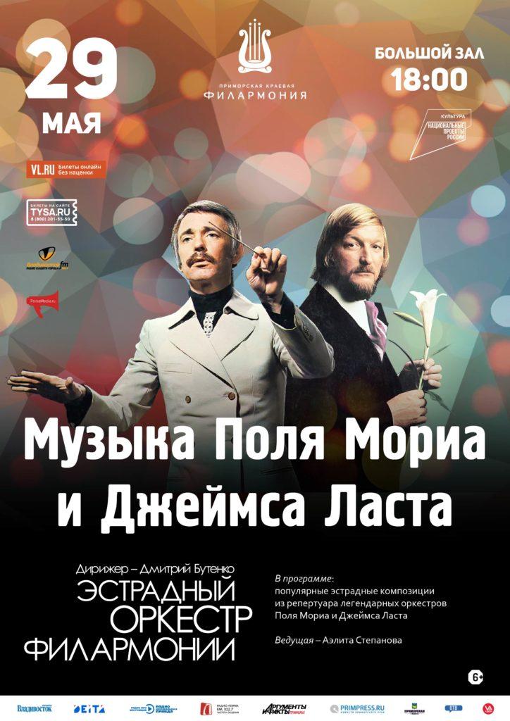 29 мая концертная программа «Музыка Поля Мориа и Джеймса Ласта»