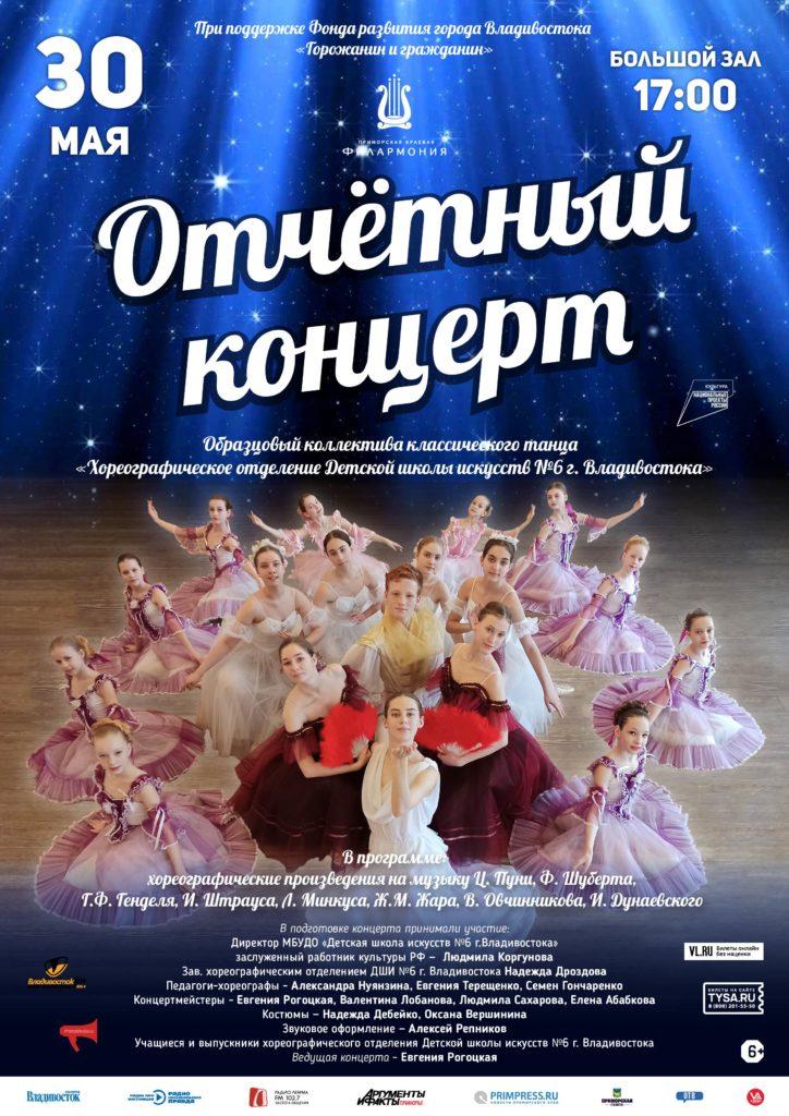 30 мая Отчетный концерт Образцовый коллектива классического танца  «Хореографическое отделение Детской школы искусств №6 г. Владивостока»