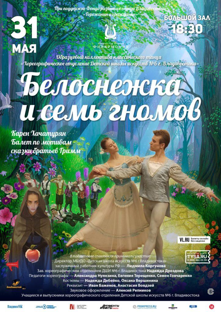31 мая Карен Хачатурян «Белоснежка и  семь гномов»