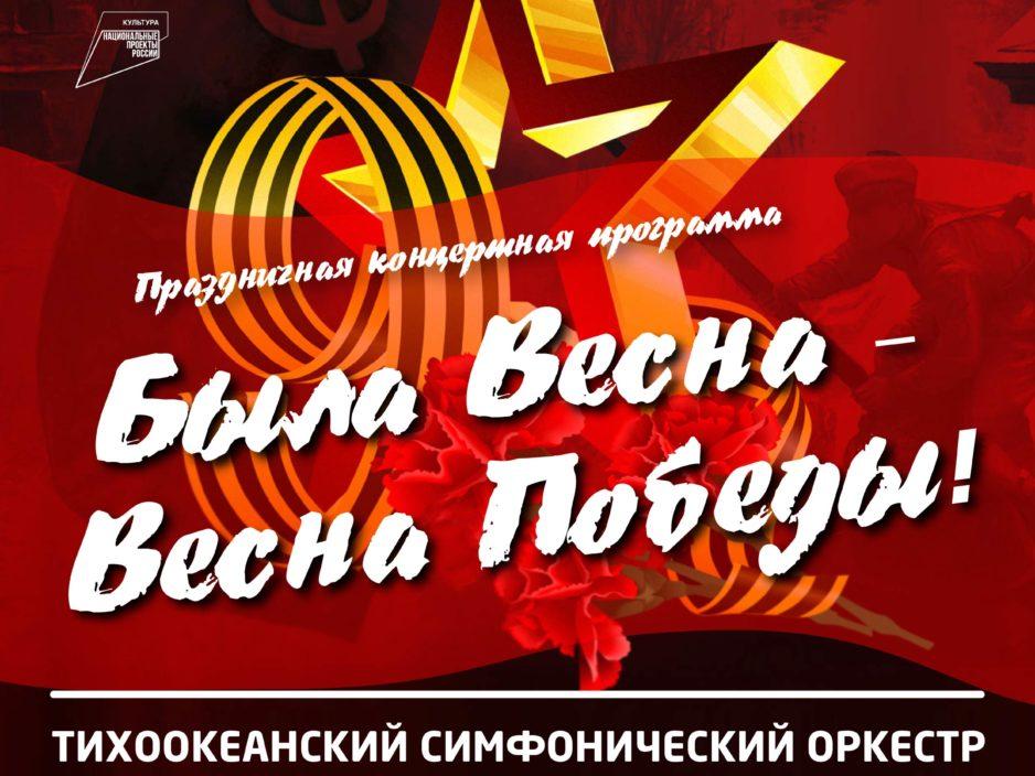 7 мая Праздничная концертная программа  «Была Весна – Весна Победы!»