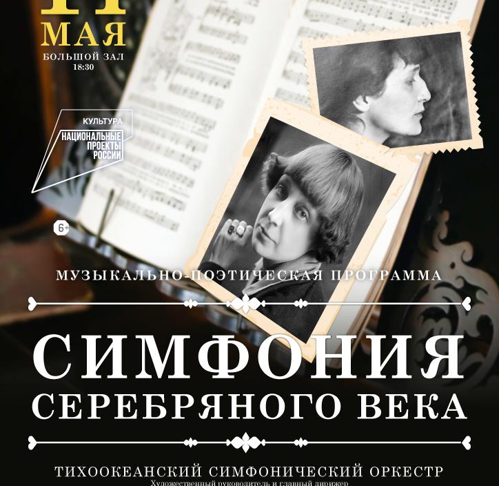 14 мая. Музыкально-поэтическая программа «Симфония Серебряного века»