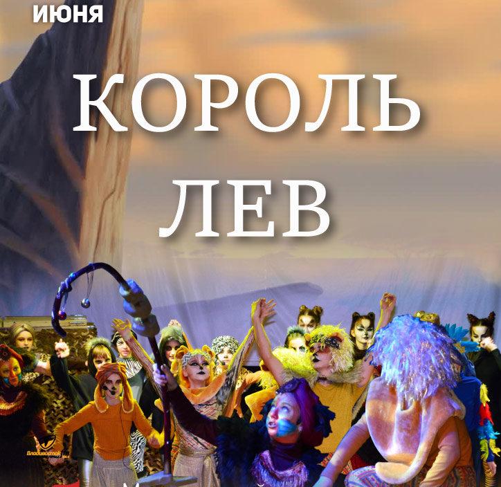 16 июня. Пришкольный лагерь. Музыкальный спектакль «Король Лев»