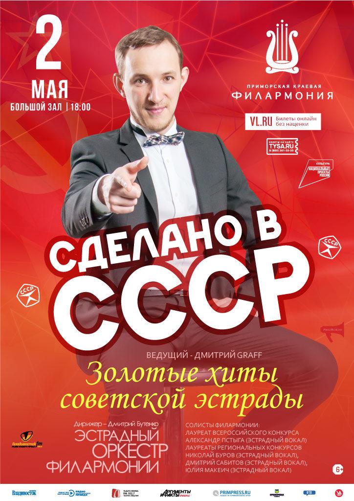 2 мая Эстрадная  концертная программа «Сделано в СССР»