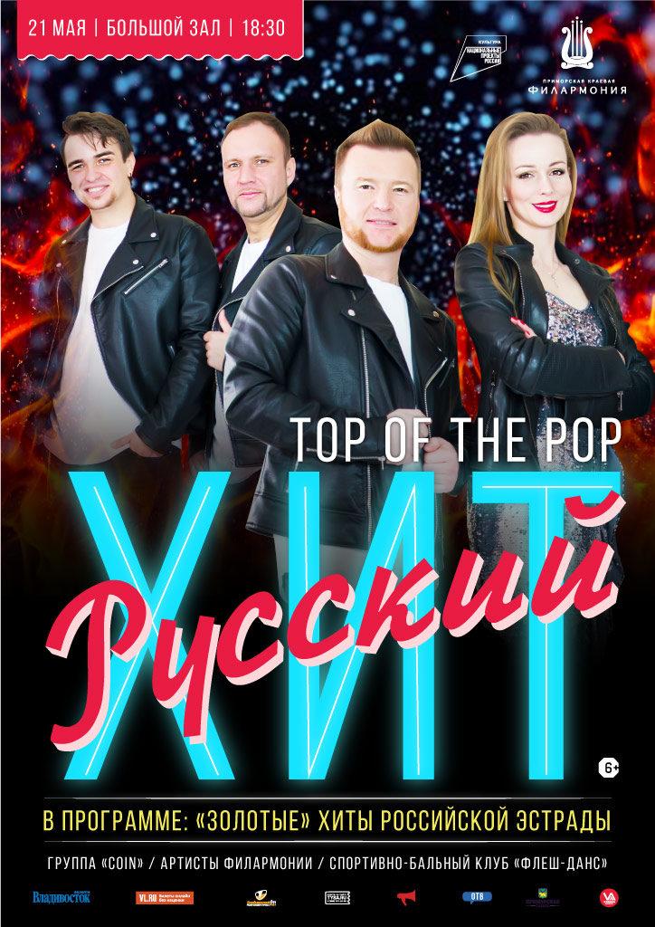 21 мая Эстрадная Шоу-программа «Top of the pop. Русский хит»