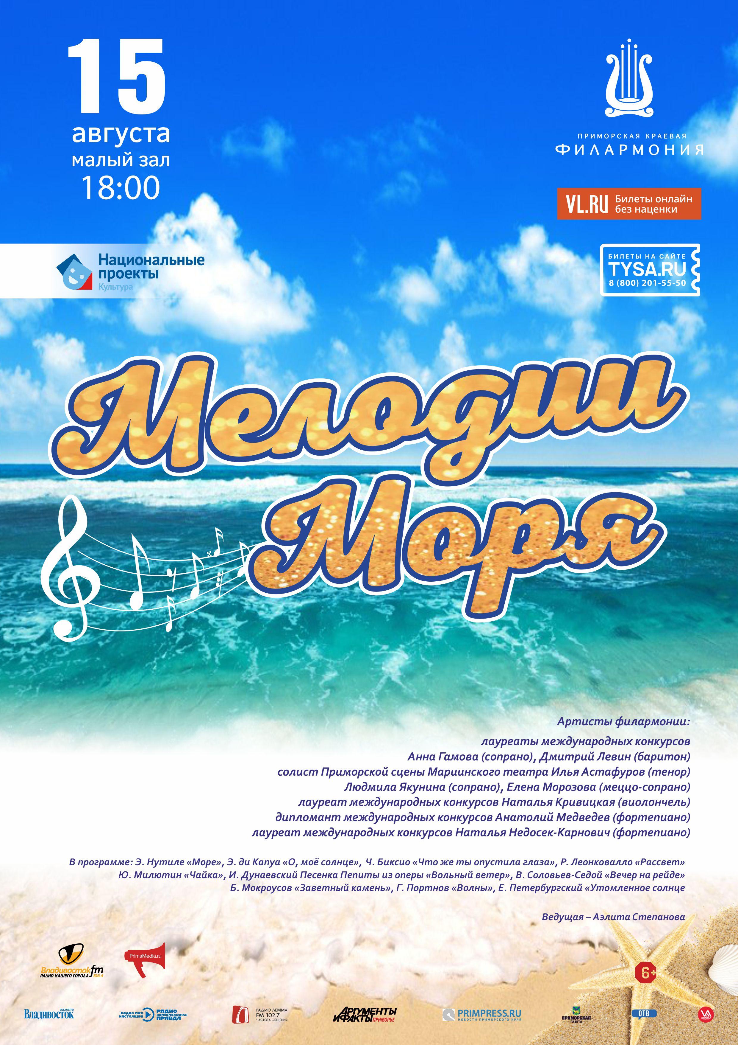 15 августа. Концертная программа «Мелодии моря»