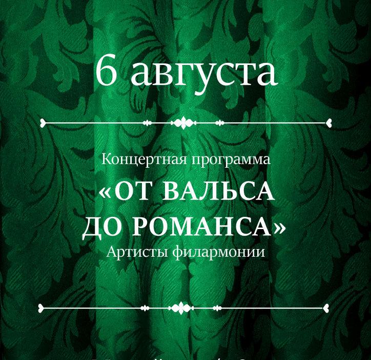 6 августа. Концертная программа «От Вальса до Романса»