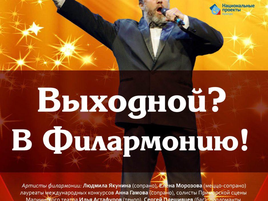 29 августа. Концертная программа «Выходной? В Филармонию!»