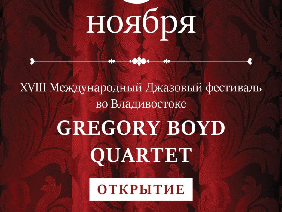 5 ноября XVIII Международный Джазовый фестиваль во Владивостоке  ОТКРЫТИЕ GREGORY BOYD QUARTET