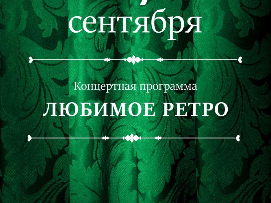 17 сентября. Концертная программа «Любимое Ретро»