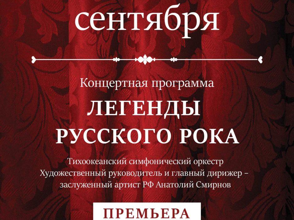 10 сентября. Концертная программа «Легенды русского рока»