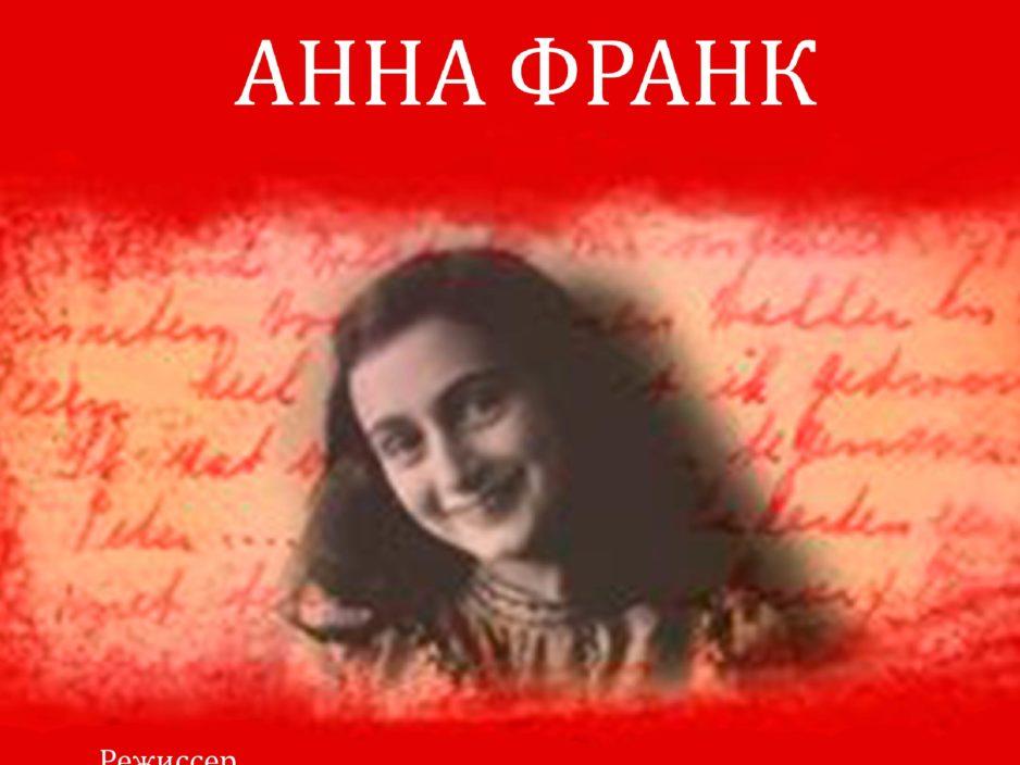 2 сентября. Спектакль  «Анна Франк»  по  пьесе Аси Волошиной