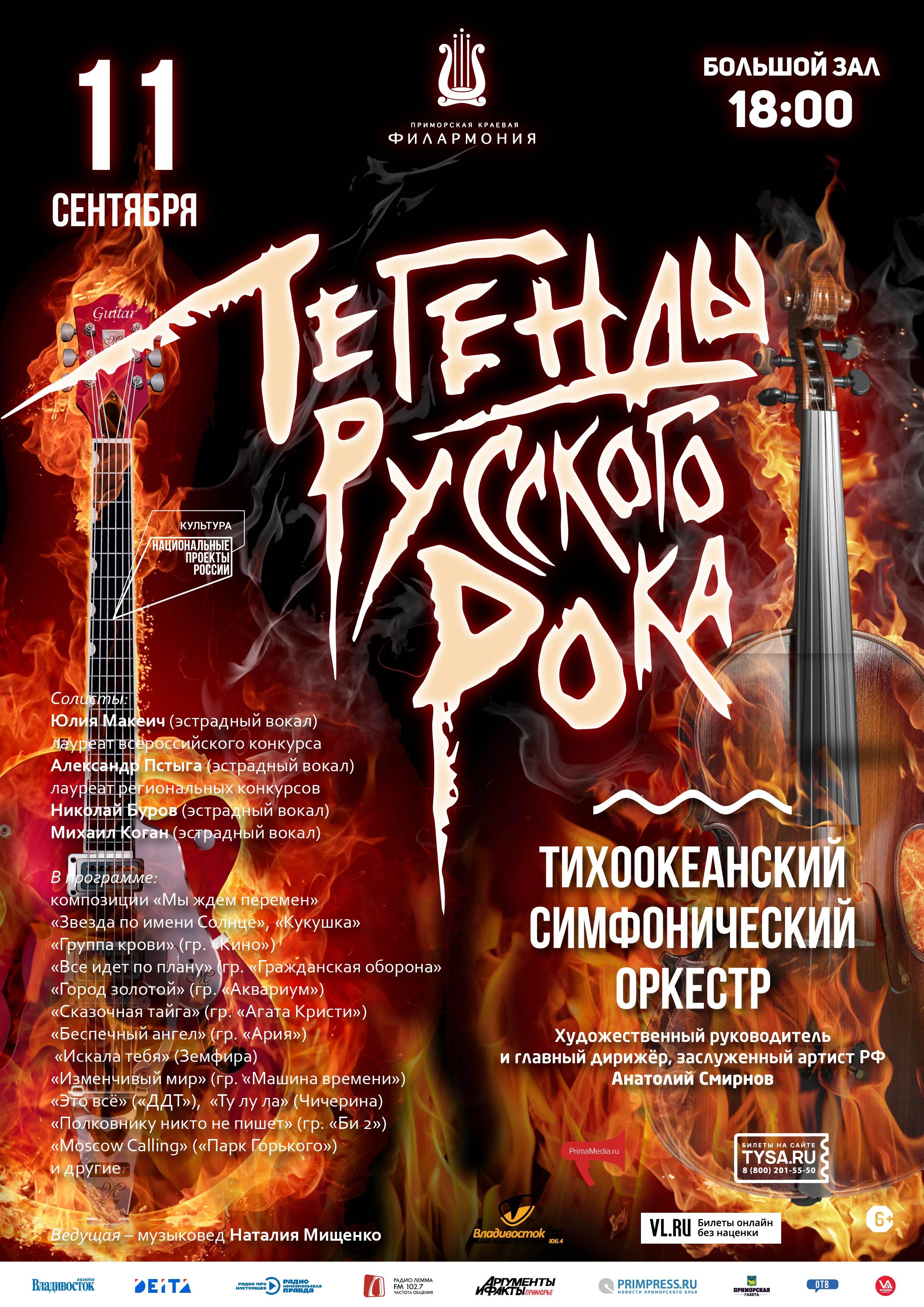 11 сентября. Концертная программа «Легенды русского рока»