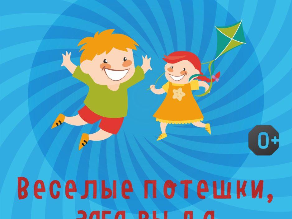 12 сентября. Детская музыкальная программа «Веселые потешки, забавы да пересмешки»