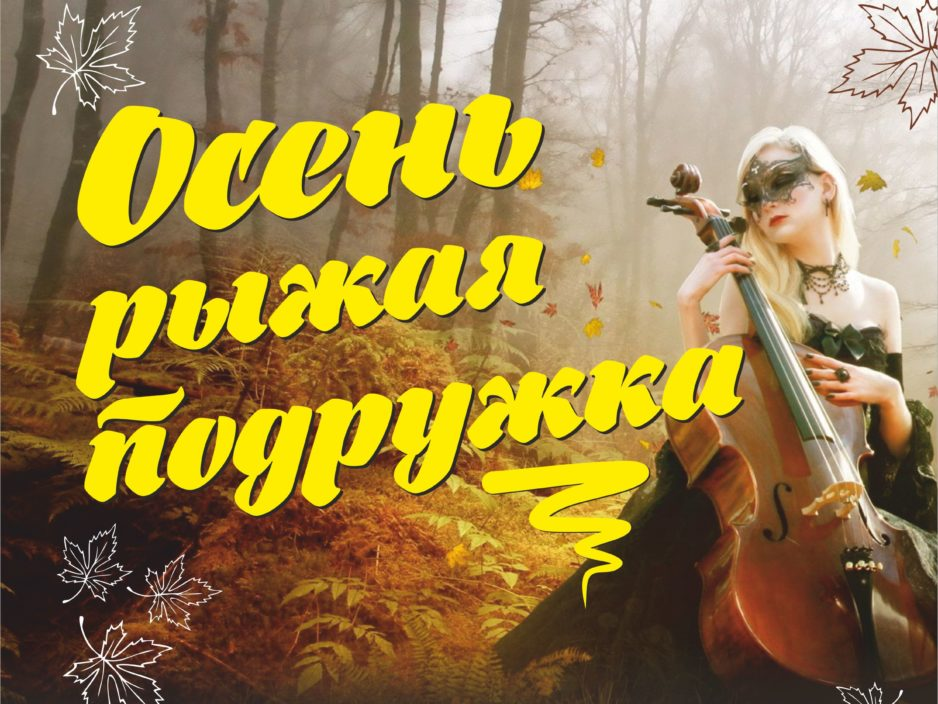 12 сентября. Концертная программа «Осень - рыжая подружка»