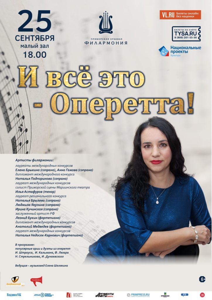 25 сентября. Концертная программа «И все это – Оперетта!»