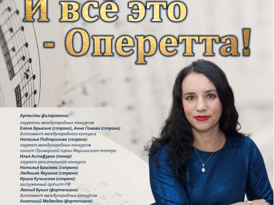 25 сентября. Концертная программа «И все это - Оперетта!»