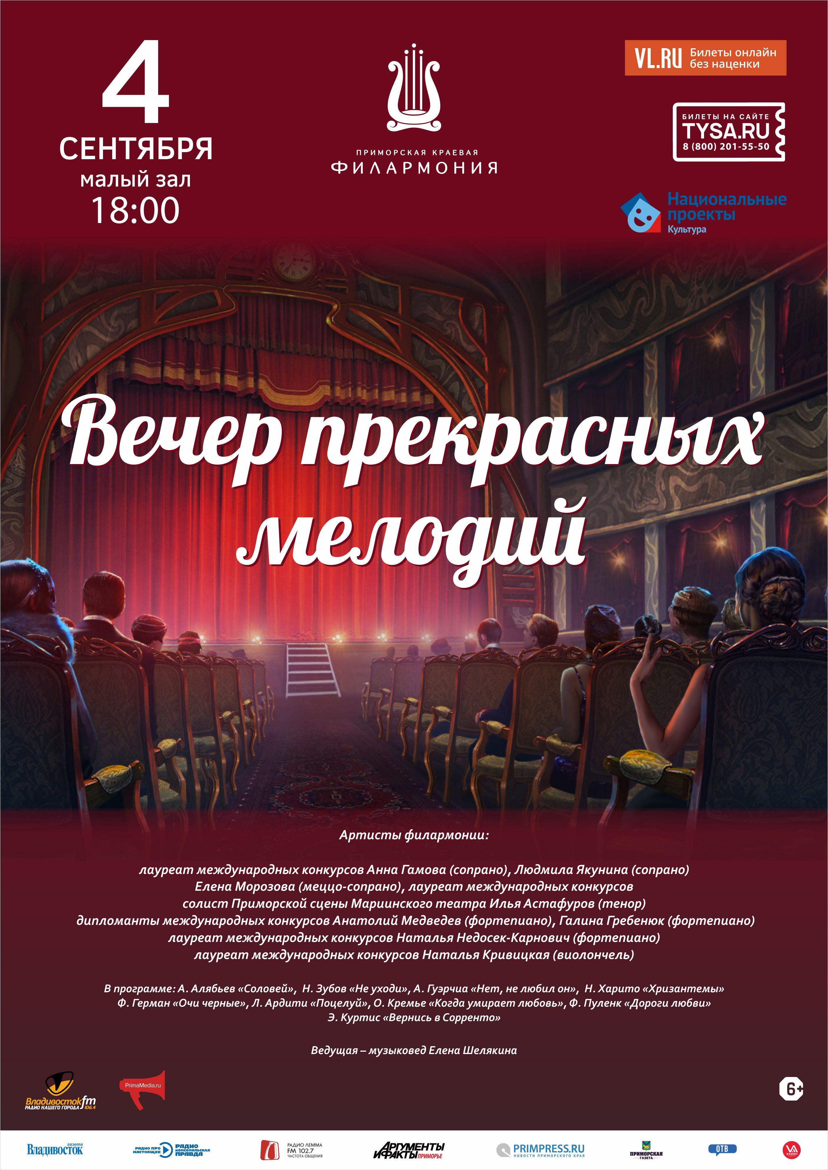 4 сентября. Концертная программа «Вечер прекрасных мелодий»