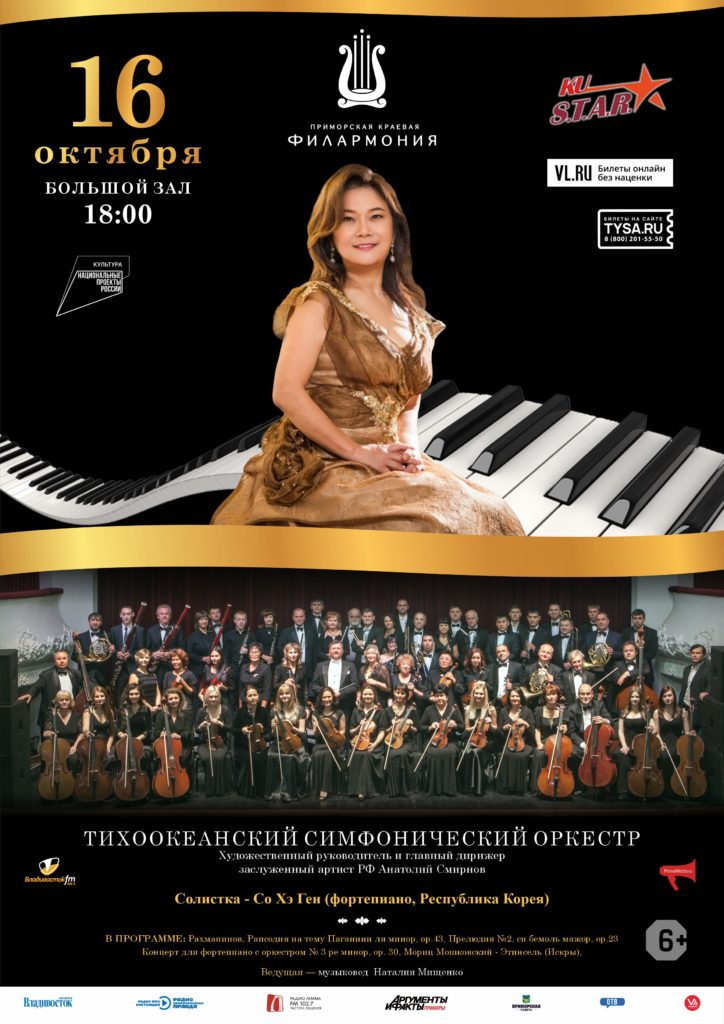 16 октябряСо Хэ Ген (фортепиано, Республика Корея)