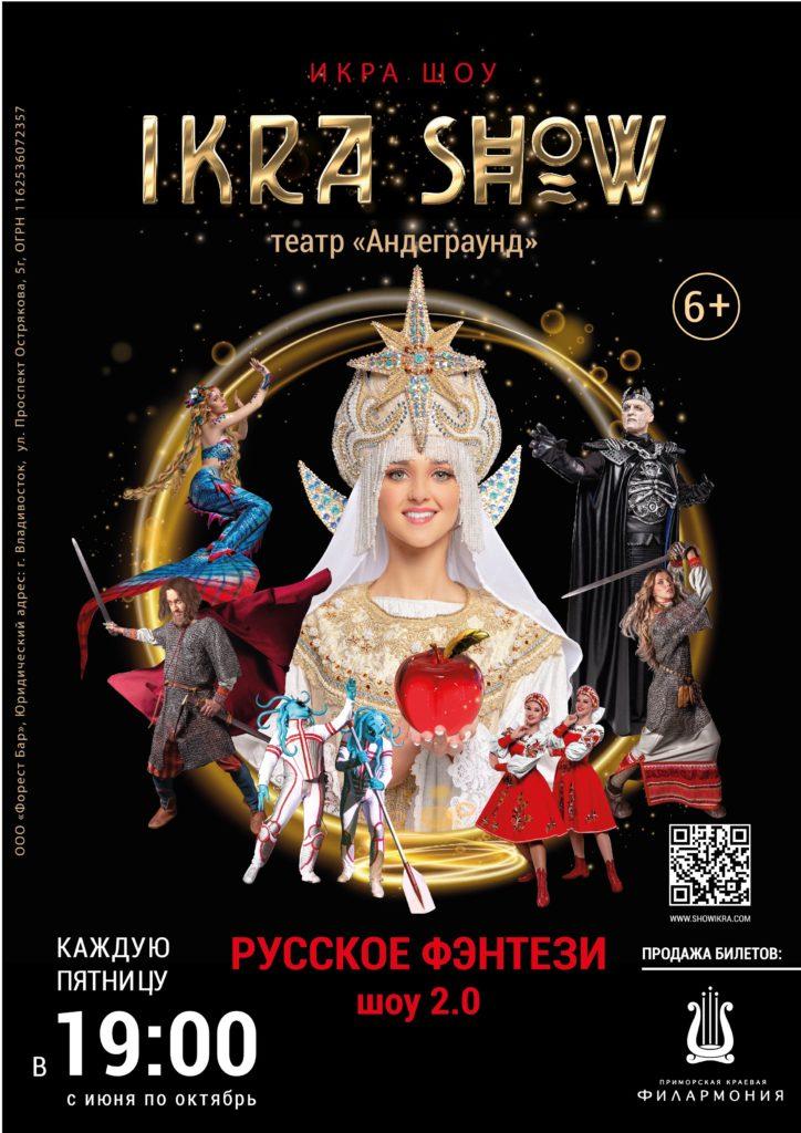 24 сентября. Ikra Show во Владивостоке.