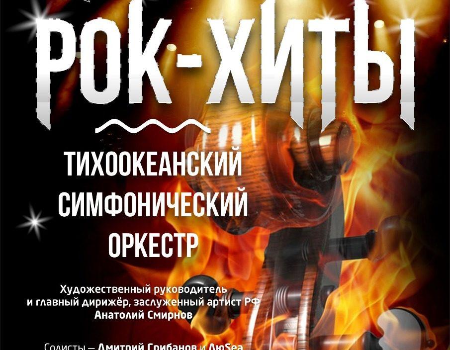 2 октябряКонцертная программа «Рок-Хиты»