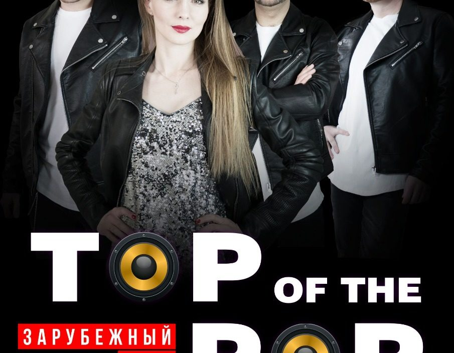 17 октябряШоу-программа «TOP OF THE POP. Зарубежный Хит»