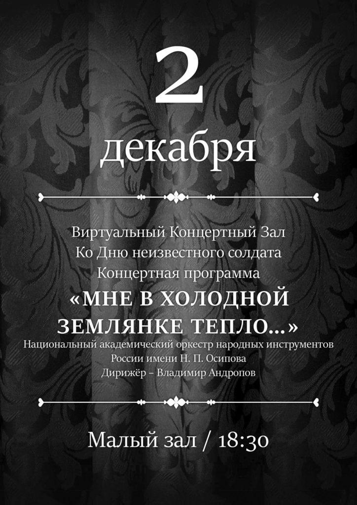 2 декабря Виртуальный концертный зал Ко Дню неизвестного солдата Концертная программа «Мне в холодной землянке тепло…»