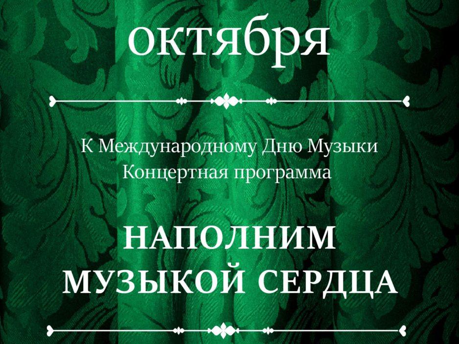 1 октября К Международному Дню Музыки Концертная программа «Наполним музыкой сердца»