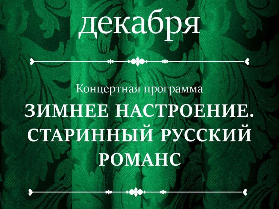 12 декабря Концертная программа «Зимнее настроение. Старинный русский романс»