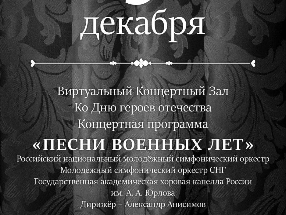9 декабря Виртуальный концертный зал Ко Дню героев отечества Концертная программа  «Песни военных лет»