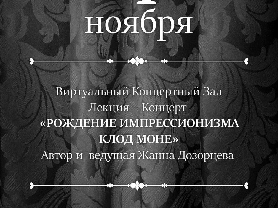 4 ноябряВиртуальный концертный залЛекция – Концерт «Рождение Импрессионизма. Клод Моне»