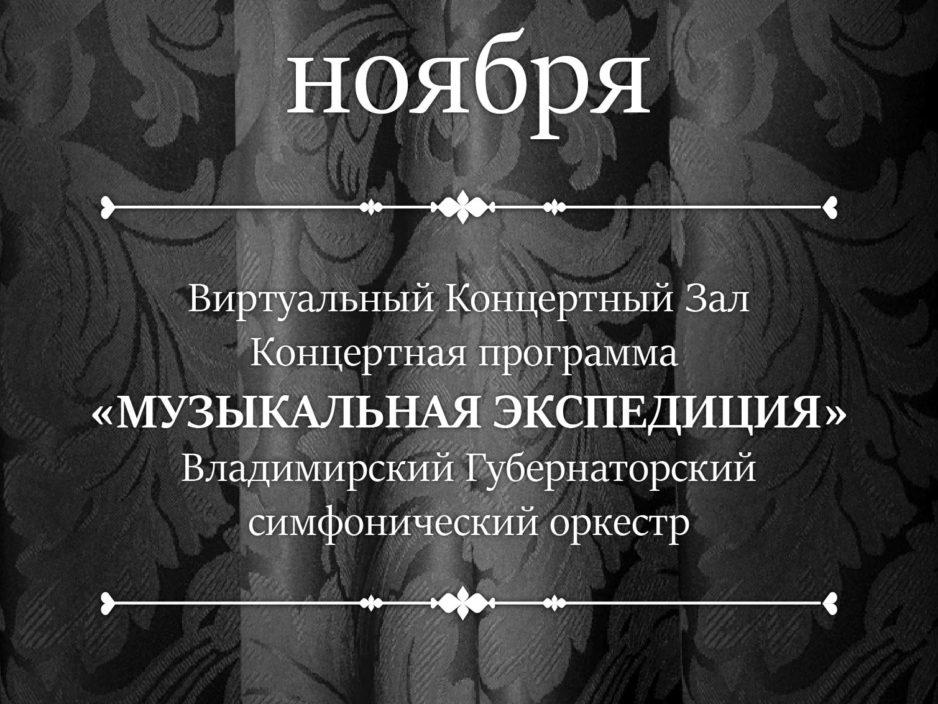 18 ноябряВиртуальный концертный залКонцертная программа «Музыкальная экспедиция»