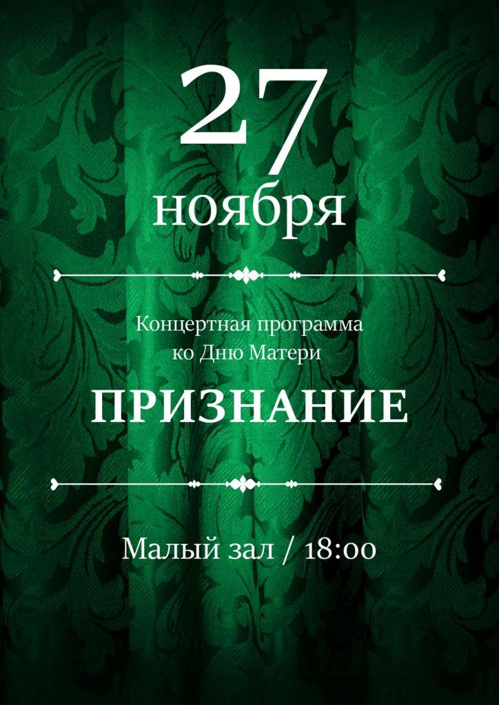 27 ноябряКонцертная программа ко Дню Матери «Признание»