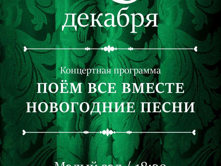 23 декабря Концертная программа  «Поём все вместе новогодние песни»