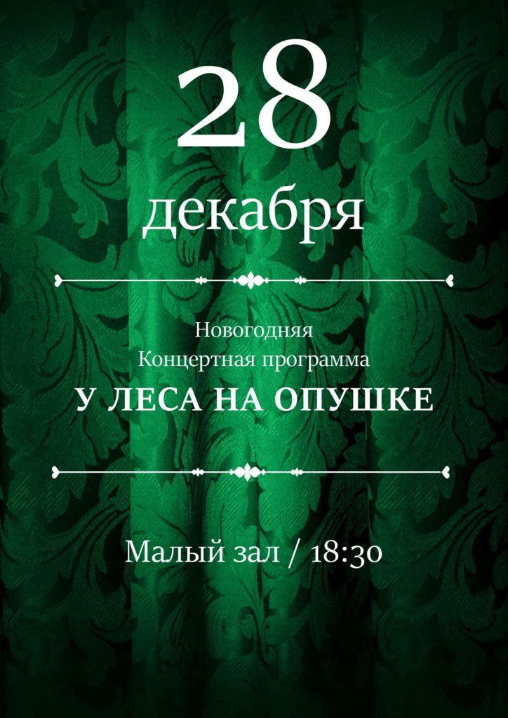 28 декабря Новогодняя Концертная программа «У леса на опушке»