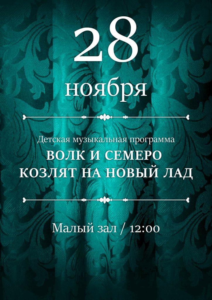 28 ноябряМузыкальная сказка для детей «Волк и семеро козлят на новый лад»