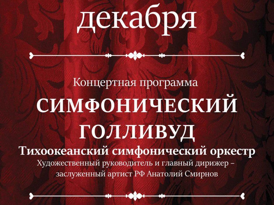 10 декабря Концертная программа «Симфонический Голливуд»