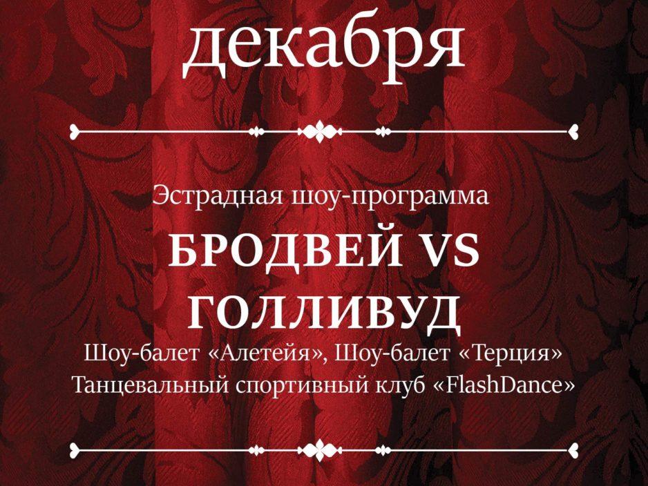 11 декабря Эстрадная шоу-программа «Бродвей VS Голливуд»