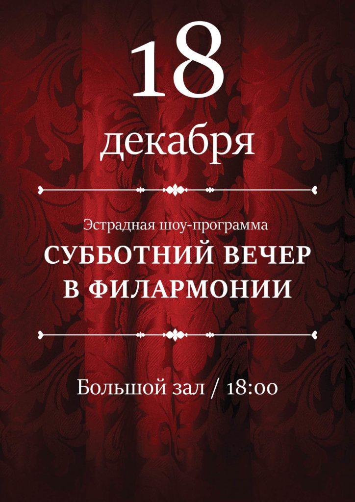 18 декабря Эстрадная Шоу-программа «Субботний вечер в Филармонии»