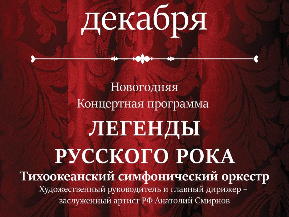 24 декабря Новогодняя Концертная программа «Легенды Русского Рока»
