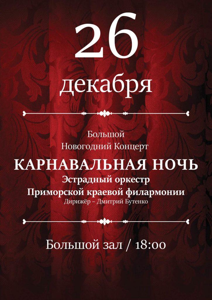 26 декабря Большой Новогодний Концерт «Карнавальная ночь»