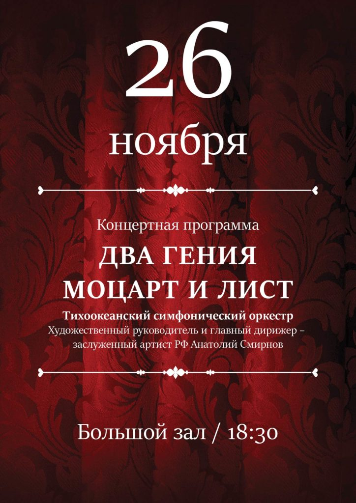 26 ноябряКонцертная программа «Два гения. Моцарт и Лист»