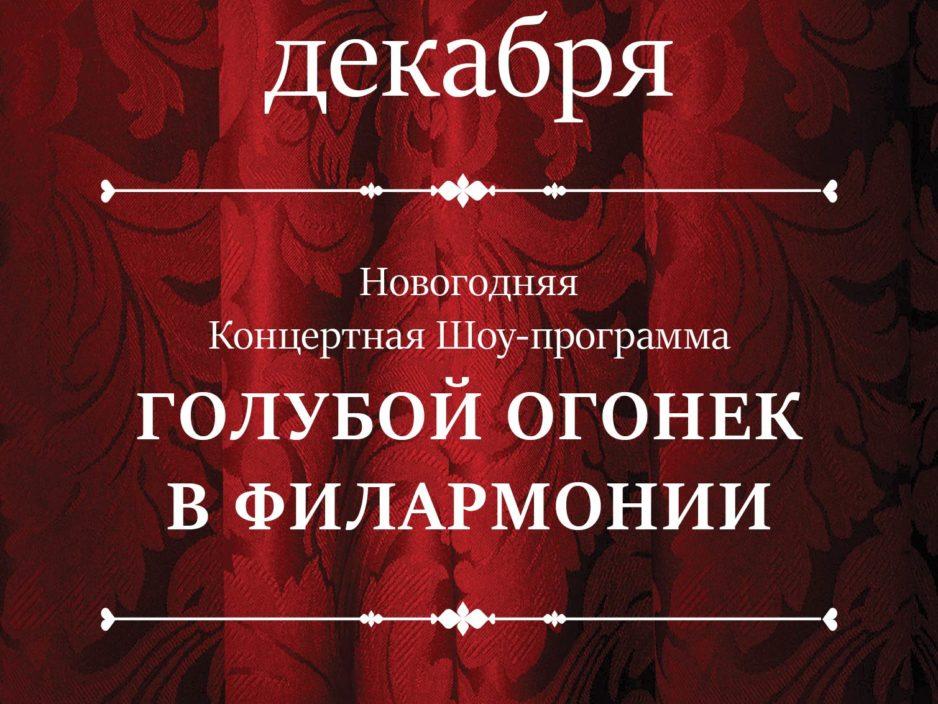 29 декабря Новогодняя Концертная Шоу-программа «Голубой огонек в Филармонии»