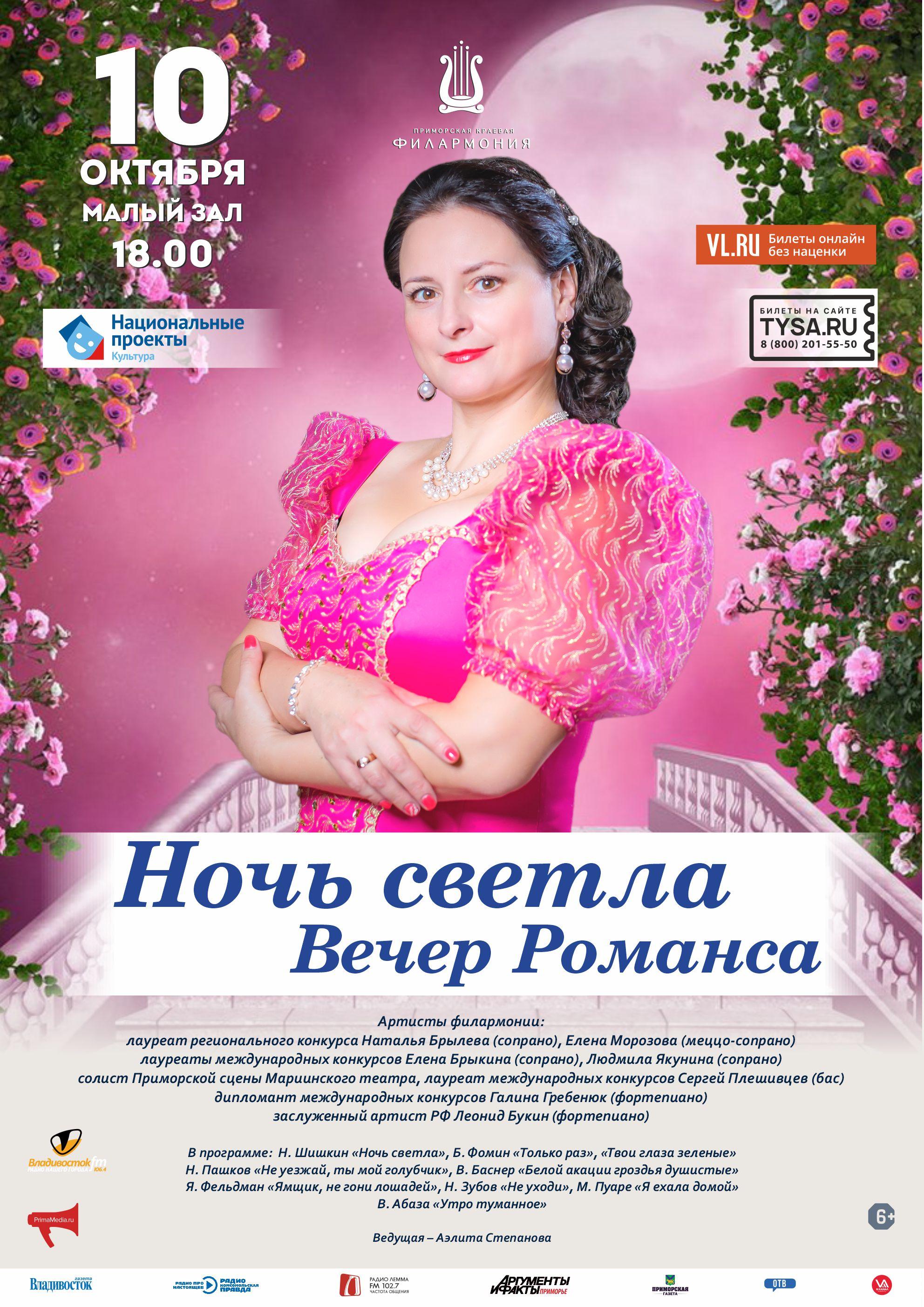 10 октябряКонцертная программа «Ночь светла. Вечер Романса»