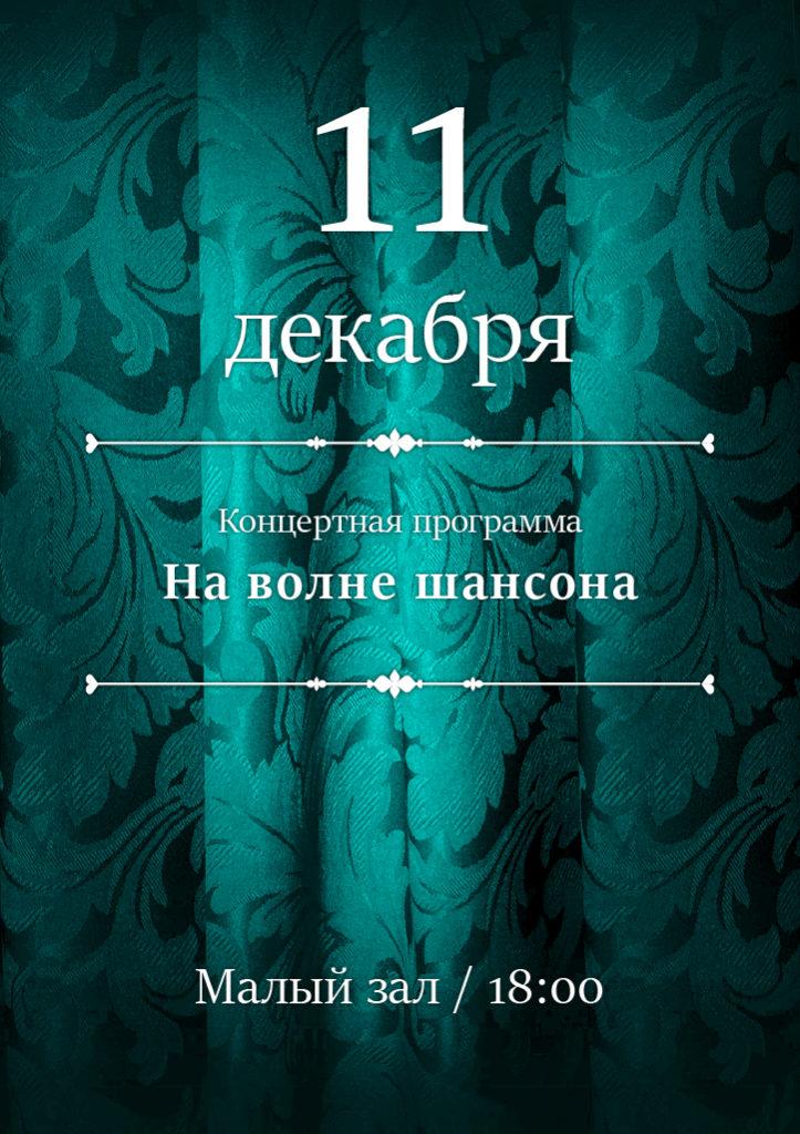 11 декабря Концертная программа «На волне шансона»