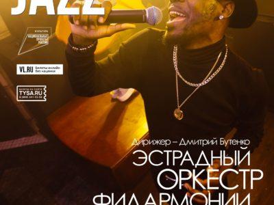 13 ноября XVIII Международный Джазовый фестиваль во Владивостоке  Эстрадный оркестр Приморской филармонии