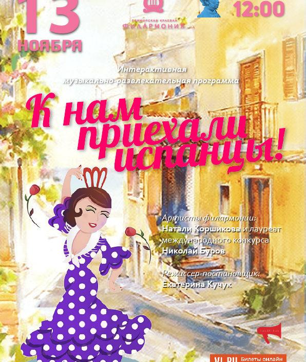 13 ноября Детская музыкальная программа «К нам приехали испанцы»