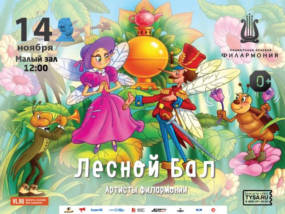 14 ноября Детская музыкальная программа «Лесной Бал»